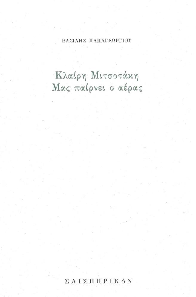 Mitsotaki 2