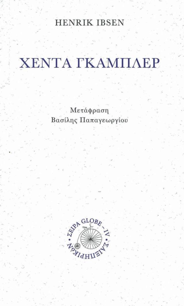 XENTA ΓΚΑΜΠΛΕΡ