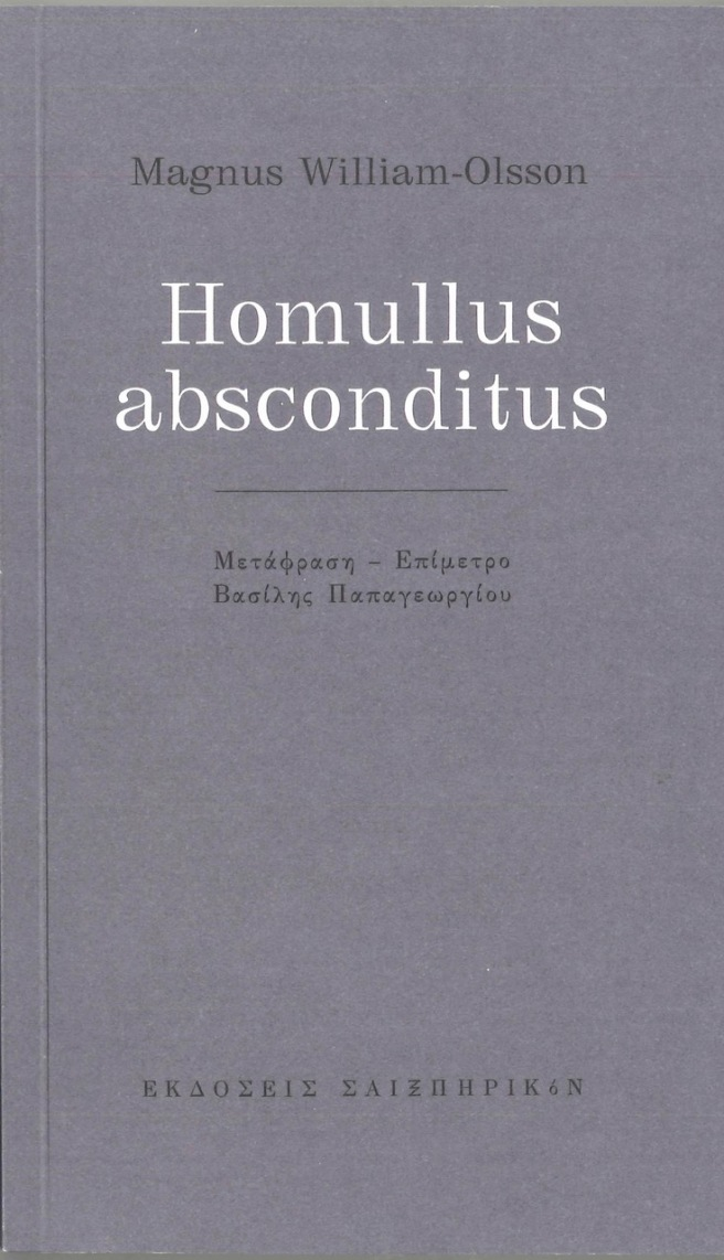 Homullus absconditus greek